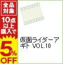 【中古】仮面ライダーアギト VOL.10 / 賀集利樹