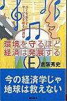 【中古】環境を守るほど経済は発展する / 倉阪秀史