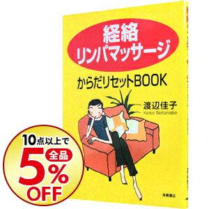 【中古】経絡リンパマッサージからだリセットBOOK / 渡辺佳子