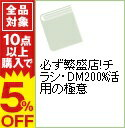 【中古】必ず繁盛店!チラシ・DM200%活用の極意 / 小野達郎/金子男也/平田康人