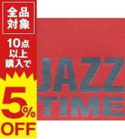 【中古】ジャズ・タイム(赤盤)/オムニバス