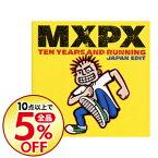 【中古】ベスト・オブMXPX−テン・イヤーズ・アンド・ランニング / mxpx