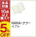 【中古】NANA−ナナ− 7/ 矢沢あい