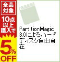 【中古】PartitionMagic 8.0によるハードディスク自由自在 / 冠正二