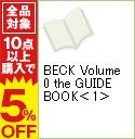 ネットオフ楽天市場支店で買える「【中古】BECK Volume 0 the GUIDE BOOK 1/ ハロルド作石」の画像です。価格は50円になります。