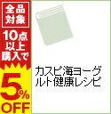 ネットオフ楽天市場支店で買える「【中古】カスピ海ヨーグルト健康レシピ /」の画像です。価格は158円になります。
