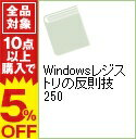 【中古】Windowsレジストリの反則技250 /