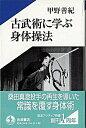 ネットオフ楽天市場支店で買える「【中古】古武術に学ぶ身体操法 / 甲野善紀」の画像です。価格は110円になります。