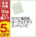 ネットオフ楽天市場支店で買える「【中古】カスピ海豆乳ヨーグルトダイエットレシピ / 竹内富貴子」の画像です。価格は108円になります。