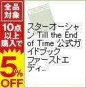 【中古】スターオーシャン Till the End of Time 公式ガイドブック ファーストエディション / エニックス