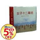 【中古】【全品5倍!9/25限定】【CD+DVD】女子十二楽坊−Beautiful Energy / 女子十二楽坊