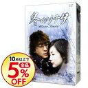【中古】冬のソナタ DVD−BOX II 限定盤 【フォトブック付】/ ユン・ソクホ【監督】