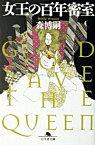【中古】女王の百年密室(百年シリーズ1) / 森博嗣