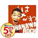 【中古】HANAWA ROCK (CCCD) / はなわ