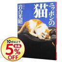 【中古】【全品5倍!7/10限定】ニッポンの猫 / 岩合光昭