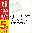 【中古】ケミカル51 DTS版スペシャル・エディション / ロニー・ユー【監督】