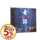 【中古】【CD+DVD】奇跡 / 女子十二楽坊