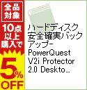 【中古】ハードディスク安全確実バックアップ−PowerQuest V2i Protector 2.0 Desktop Edition− / 冠正二