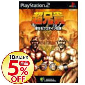 【中古】PS2 超兄貴−「聖なるプロテイン伝説」