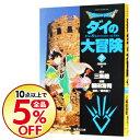 【中古】【全品5倍!5/30限定】ドラゴンクエスト−ダイの大冒険− 5/ 稲田浩司