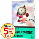 ネットオフ楽天市場支店で買える「【中古】三毛猫ホームズの卒業論文(三毛猫ホームズシリーズ40) / 赤川次郎」の画像です。価格は50円になります。