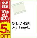 【中古】D・N・ANGEL Sky Target.6 / 羽原信義【監督】