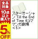 【中古】スターオーシャン Till the End of Time 4コママンガ劇場 5/ アンソロジー
