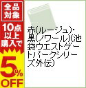 【中古】赤(ルージュ)・黒(ノワール)(池袋ウエストゲートパークシリーズ外伝) / 石田衣良