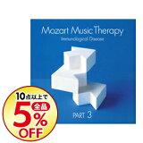 【中古】最新・健康モーツァルト音楽療法 PART3:免疫系疾患の予防(がん,感染症,膠原病,アトピーなど) / クラシック
