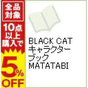 [중고] [일러스트] BLACK CAT 캐릭터 북 MATATABI / 켄타로 야부키