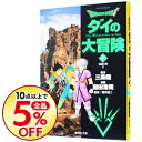 【中古】【全品5倍!5/30限定】ドラゴンクエスト−ダイの大冒険− 7/ 稲田浩司