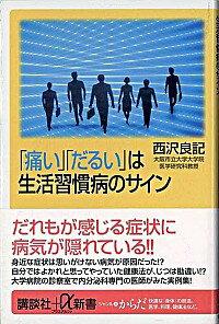 【中古】「痛い」「だるい」は生活習慣病のサイン / 西沢良記