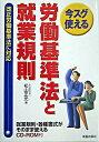ネットオフ楽天市場支店で買える「【中古】【CD−ROM付】今スグ使える労働基準法と就業規則  / 松山正光」の画像です。価格は50円になります。