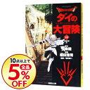 【中古】【全品5倍!5/30限定】ドラゴンクエスト−ダイの大冒険− 18/ 稲田浩司