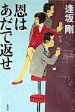 【中古】恩はあだで返せ (御茶ノ水警察署シリーズ3) / 逢坂剛
