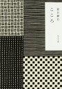 【中古】【全品5倍】こゝろ 【改版】 / 夏目漱石