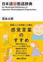 【中古】日本語擬態語辞典 / 五味太郎