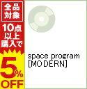 【中古】space program[MODERN] / 後藤敏昭