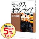 ネットオフ楽天市場支店で買える「【中古】セックスボランティア / 河合 香織」の画像です。価格は88円になります。