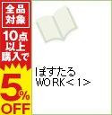 【中古】ぽすたるWORK 1/ 依澄れい