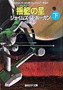 【中古】揺籃の星 下/ ジェイムズ・P・ホーガン