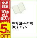 【中古】烏丸響子の事件簿 2/ コザキユースケ
