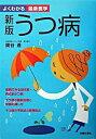 ネットオフ楽天市場支店で買える「【中古】うつ病 【新版】 / 関谷透」の画像です。価格は50円になります。