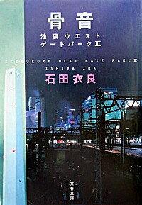 【中古】骨音(池袋ウエストゲートパークシリーズ3) 3/ 石田衣良