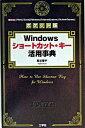 【中古】Windowsショートカット・キー活用事典 / 長谷優子