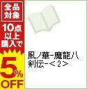 【中古】風ノ華−魔龍八剣伝− 2/ 巳蔦汐生