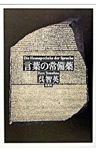 【中古】言葉の常備薬 / 呉智英