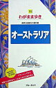 ネットオフ楽天市場支店で買える「【中古】オーストラリア 【第5版】 / ブルーガイド海外版出版部【編】」の画像です。価格は50円になります。
