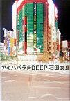 【中古】アキハバラ@DEEP / 石田衣良