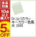 【中古】Dr.コパのラッキーカラー色風水 2005 / 小林祥晃